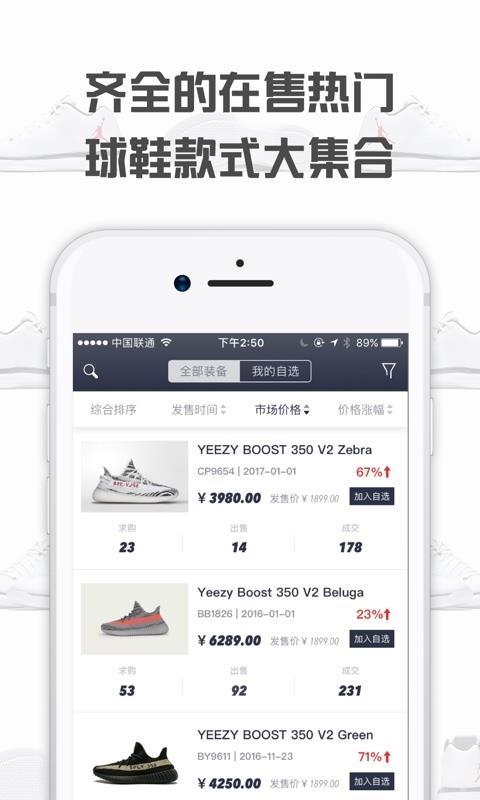 球鞋指数 V3.1.3 安卓版截图3