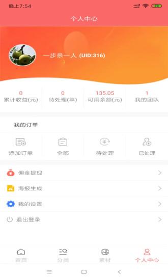 哆啦爱购 V1.6 安卓版截图4