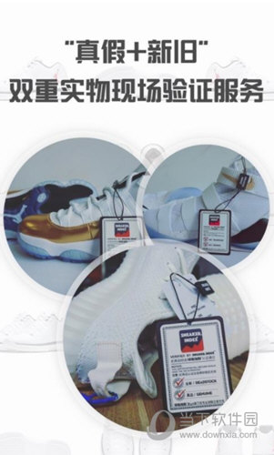 球鞋指数APP