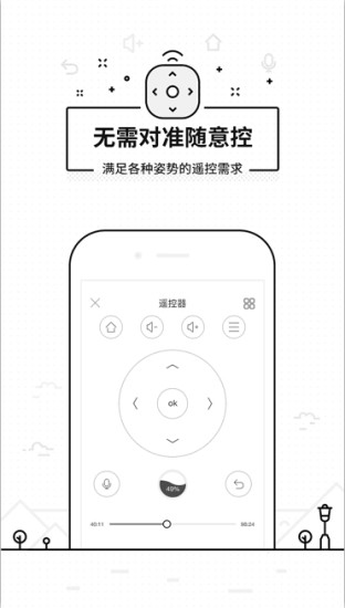 悟空遥控器 V3.8.4.0 安卓版截图1