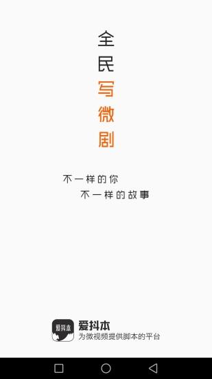 爱抖本 V1.4.8 安卓版截图1