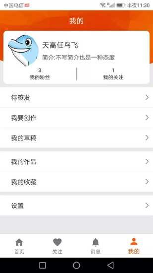 爱抖本 V1.4.8 安卓版截图4
