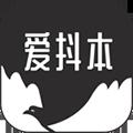 爱抖本 V1.4.8 安卓版