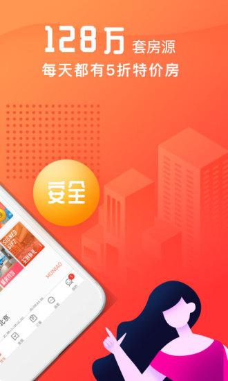木鸟民宿 V6.9.9.1 安卓版截图2