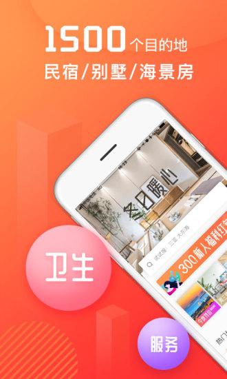 木鸟民宿 V6.9.9.1 安卓版截图1