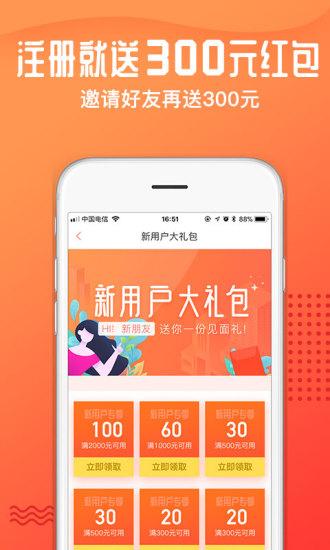 木鸟民宿 V6.9.9.1 安卓版截图3
