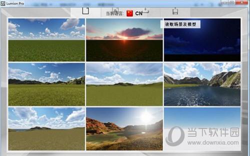 Lumion8.3中文破解版