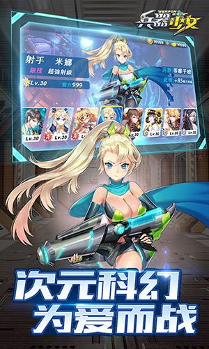 兵器少女BT V1.0.0 安卓版截图3