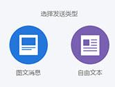 腾讯企点怎么群发消息 QQ消息群发步骤