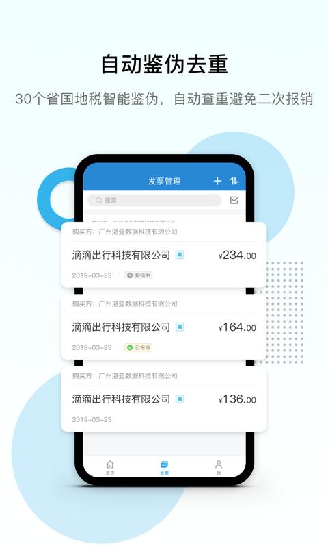 电子发票打印 V1.0.1 安卓版截图4