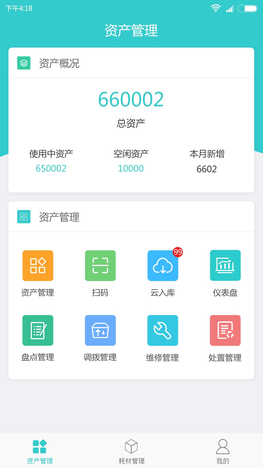易盘点固定资产管理专家 V2.3.0 安卓版截图1