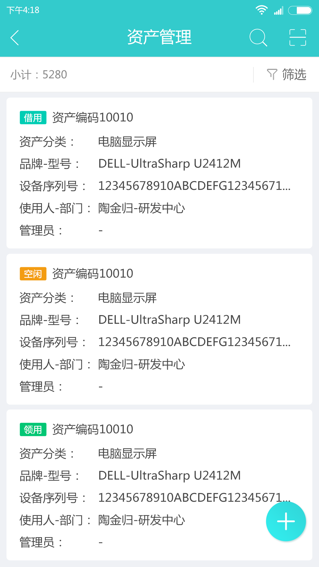 易盘点固定资产管理专家 V2.3.0 安卓版截图4