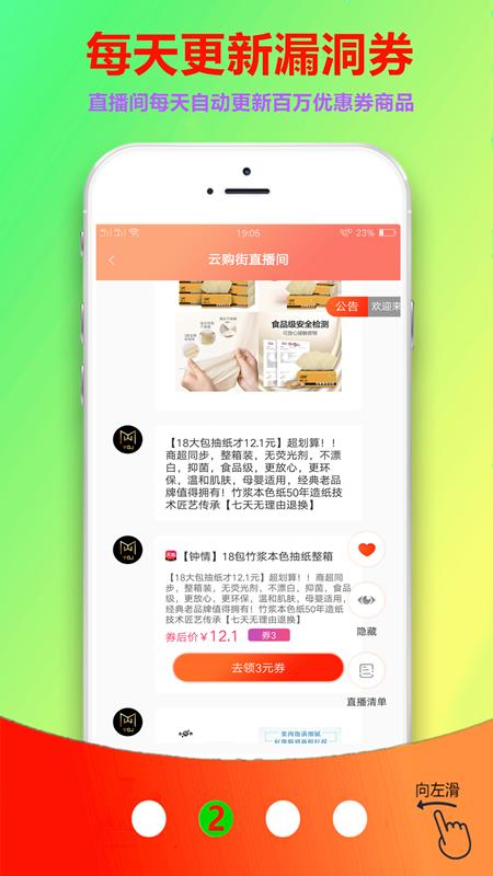 云购街 V1.2.1 安卓版截图3