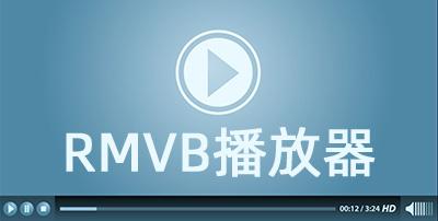 RMVB播放器