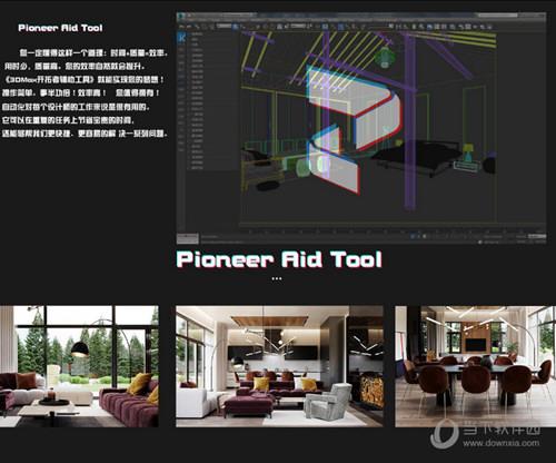 3DMax开拓者辅助工具破解版