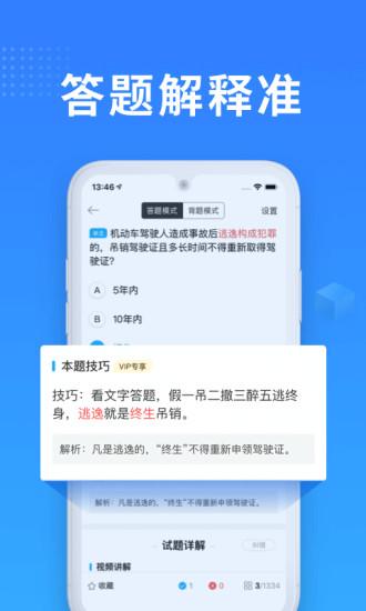 驾考宝典手机版 V7.6.6 安卓最新版截图4