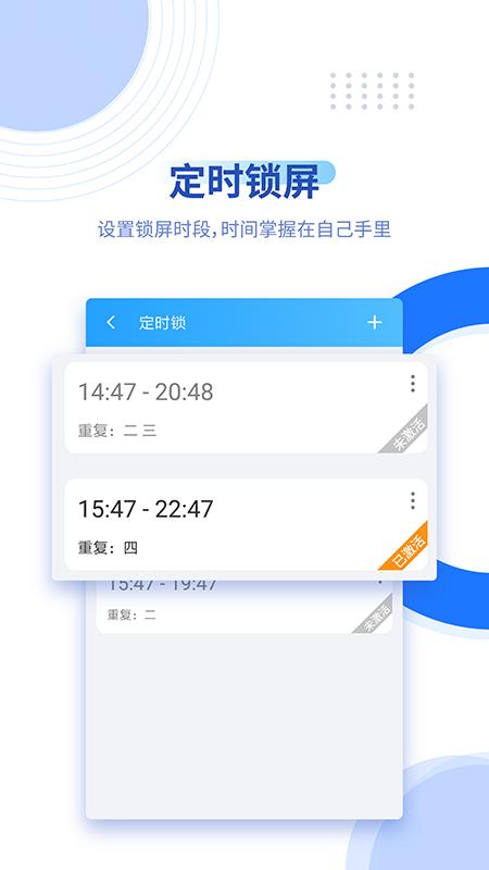 阳光自律 V1.0.5.44 安卓版截图2