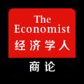 经济学人商论 V2.8.3 安卓版