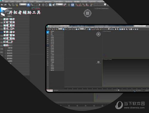 3DMax开拓者工具免费下载