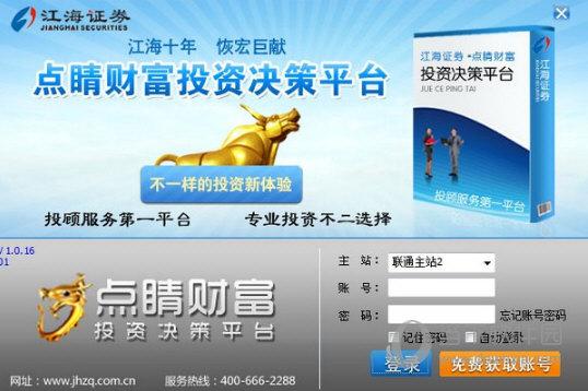 江海证券点睛财富投资决策平台