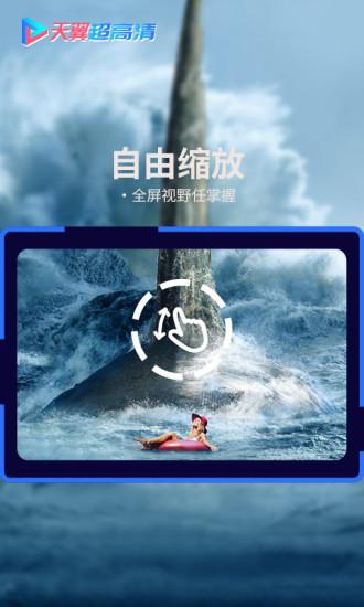 天翼超高清 V5.5.3.22 安卓版截图3