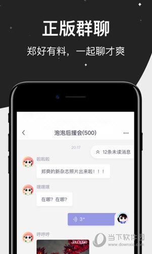 M77郑爽安卓版