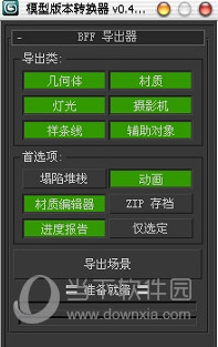 3DsMax高低版本转换器