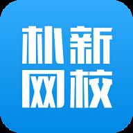 朴新网校 V1.3.4 安卓版