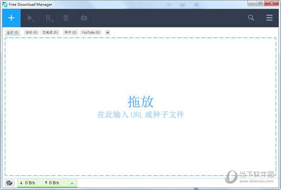 FDM下载器免用户确认版