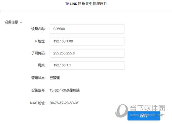TP-LINK网桥集中管理软件