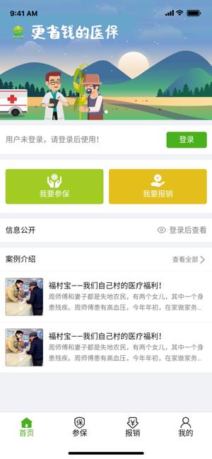 福村宝 V3.0.3 安卓版截图3
