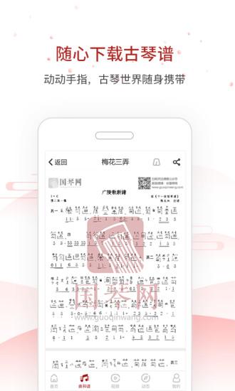 国琴网 V2.4.00 安卓版截图3