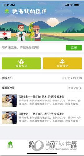 福村宝iOS版