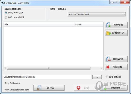 3nity DWG DXF Converter