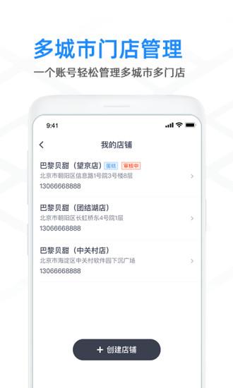 闪送商家版 V3.1.30 安卓版截图4