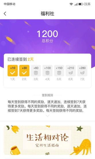 Hi居 V2.0.0 安卓版截图5