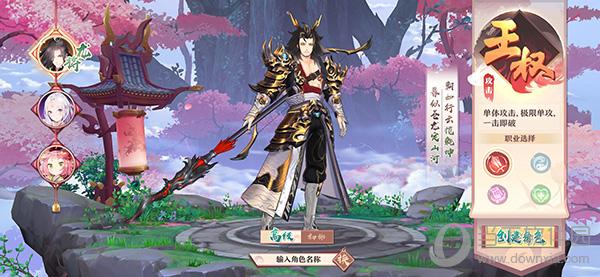 狐妖小红娘角色截图1
