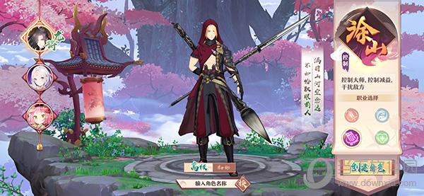狐妖小红娘角色截图4
