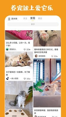 爱它乐宠物 V2.1.2 安卓版截图1