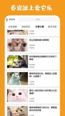 爱它乐宠物 V2.1.2 安卓版截图3