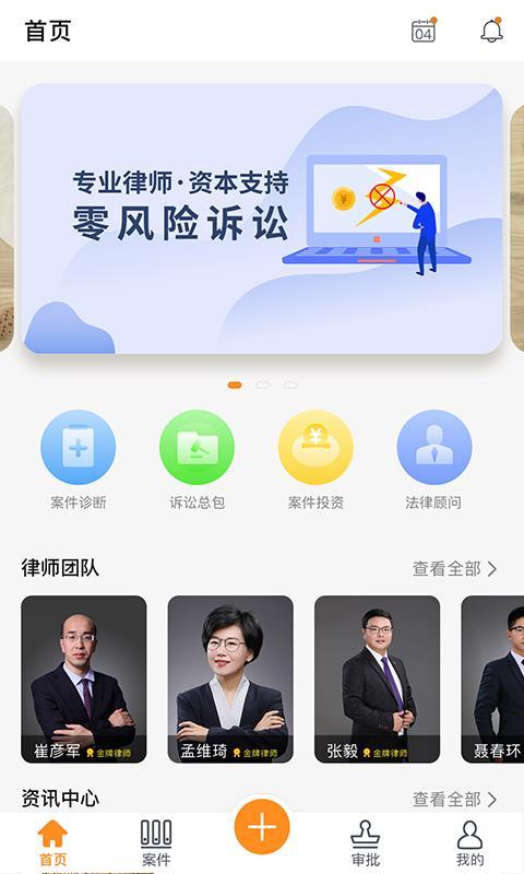 诉易达 V2.0.8 安卓版截图3