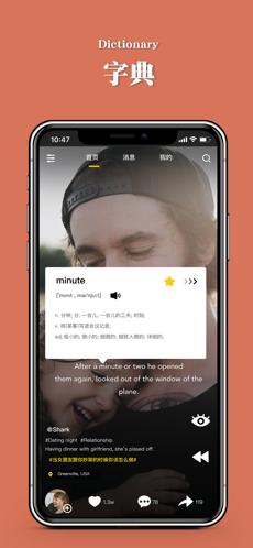 鲜榨语感 V1.8.1 安卓版截图4