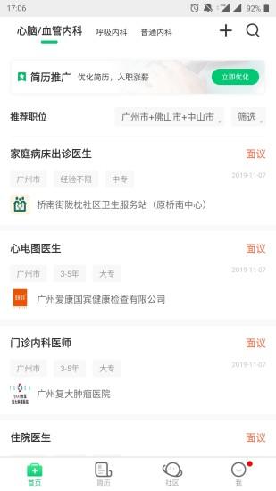 中国医疗人才网 V7.1.0 安卓版截图1