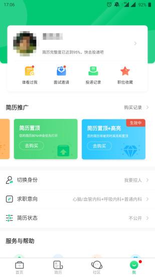 中国医疗人才网 V7.1.0 安卓版截图2