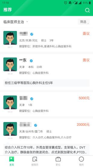 中国医疗人才网 V7.1.0 安卓版截图3