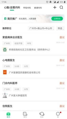 中国医疗人才网APP