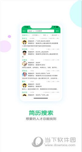 中国医疗人才网iOS版