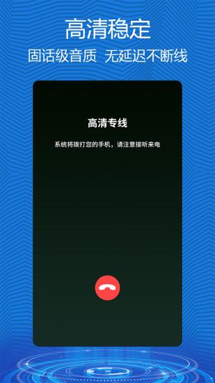 有信通话录音 V2.1.2 安卓版截图2