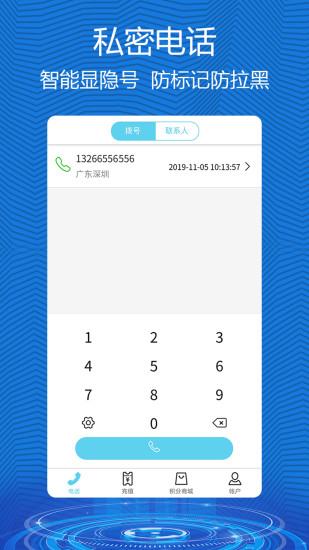 有信通话录音 V2.1.2 安卓版截图1