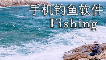 手机钓鱼软件